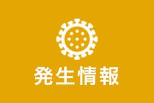 感染 の コロナ 者 市 長崎