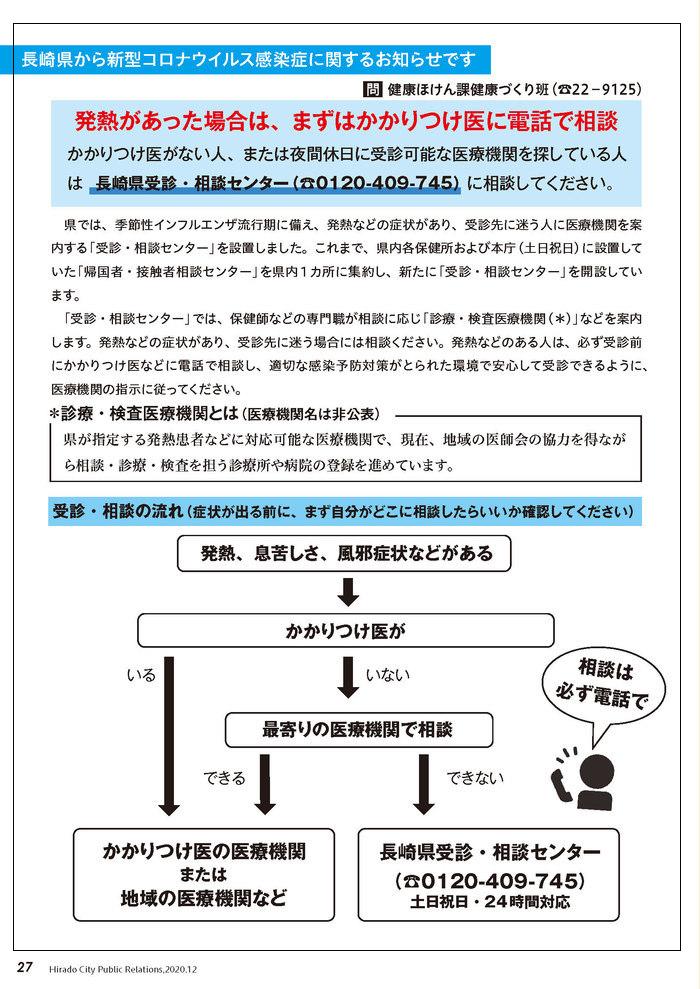 情報 長崎 県 コロナ